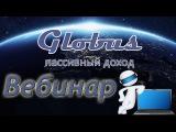 Вебинар №1 Глобус - Пассивный доход! Спикер - Василий Рубан