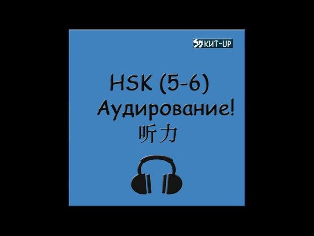 04. 07.17 HSK -5-6