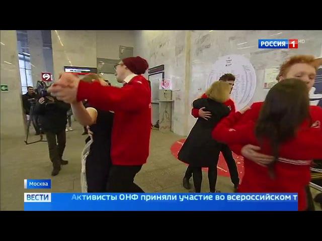 Вести-Москва • Пассажиры МЦК услышали Случайный вальс