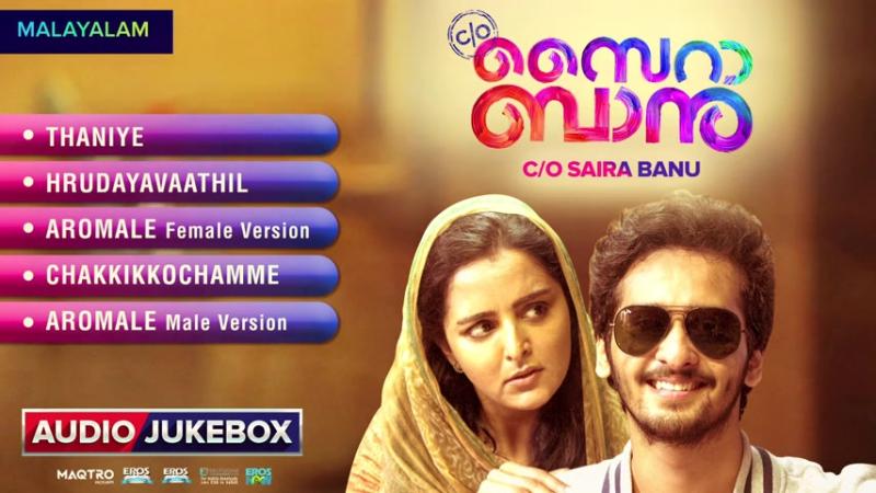 CO Saira Banu 2017 Malayalam movie songs Exclusive Audio Album Manju Warrier Amala Akkineni