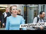 Кандидат.doc: Собчак в ЦИКе и на дебатах [05/03/2018]