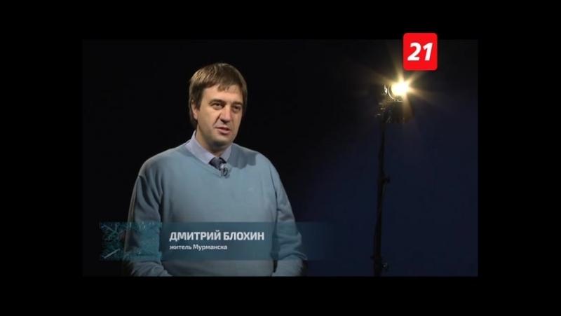 Север в каждом из нас: Дмитрий Блохин (2 часть)