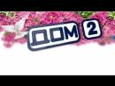 ДОМ-2 Lite, Город любви, Ночной эфир 4940 день (18.11.2017) Остров любви 420 день (18.11.2017)