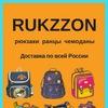 RUKZZON - рюкзаки для всей семьи