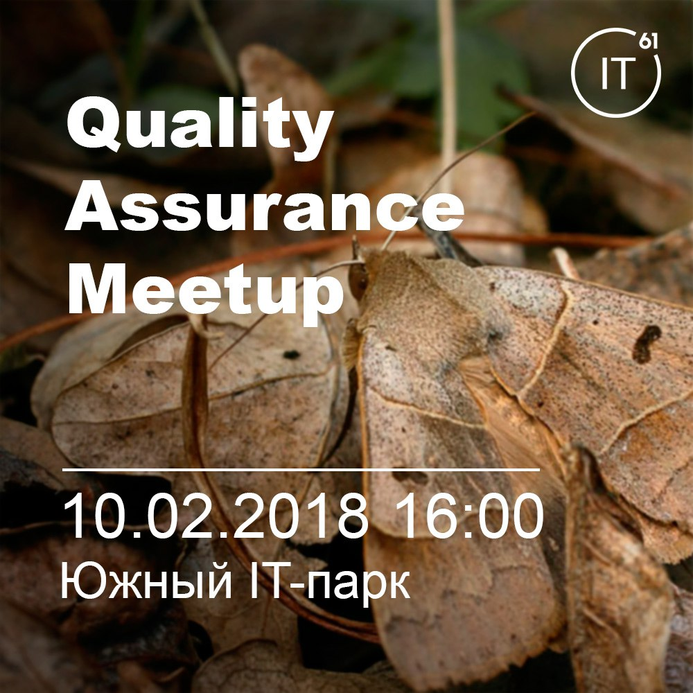 Афиша Ростов-на-Дону QA Meetup IT61