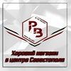 Магазин ⊙ PARA BELLUM ⊙ Страйкбол, Пневматика