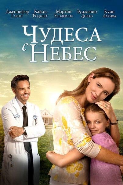 Чyдеcа c небеc (2016) ????