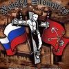 Nevsky Stompers