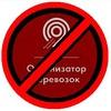 Против беспредела контролеров в автобусах и АСКП