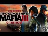 MAFIA 3 - Прохождение на русском - 2017 - Ультра настройки графики - 2 СЕРИЯ