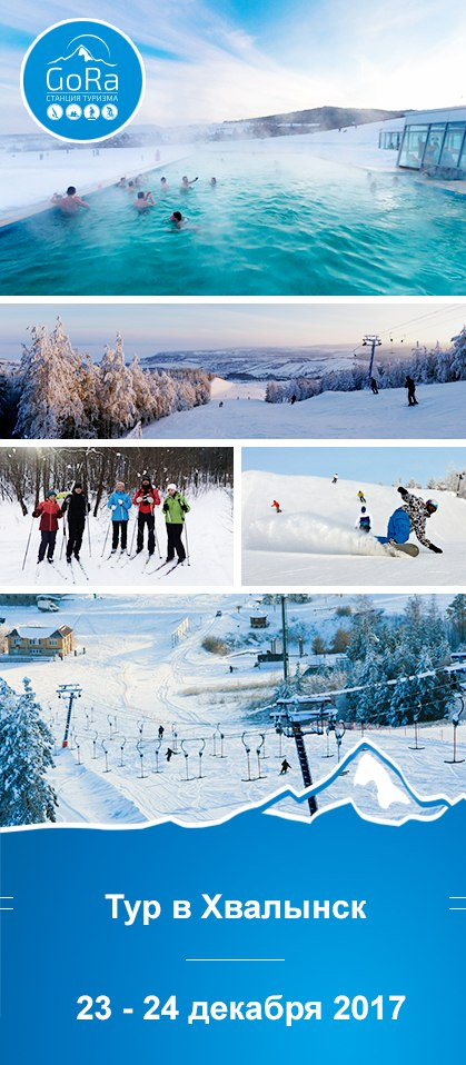 Афиша Самара Тур в Хвалынск, 23-24 декабря