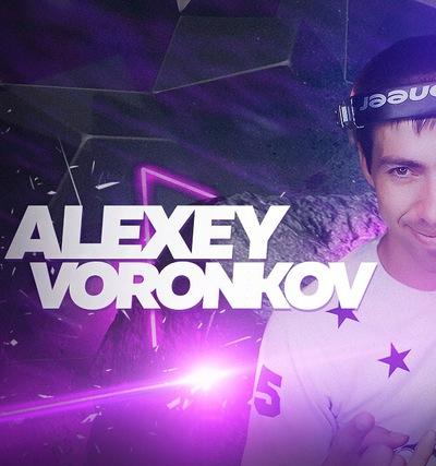 Алексей Воронков