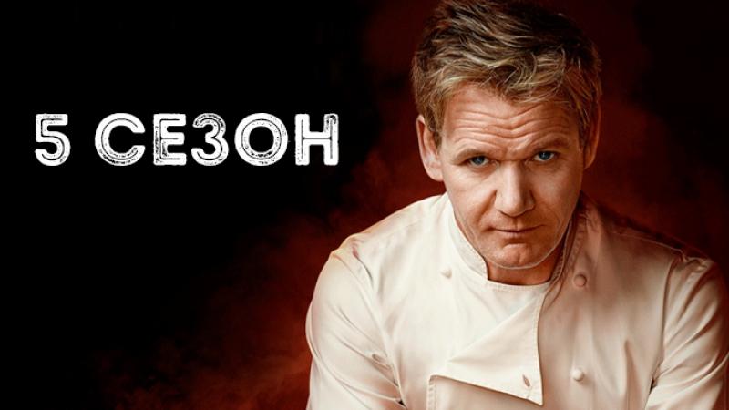 Адская кухня (Hells Kitchen) 5 сезон 10 серия