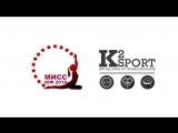 МИСС ЮФ 2018 - СПОРТИВНЫЙ КОНКУРС в K2 Sport.