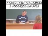 Как проверяют лекции в Российском ВУЗЕ