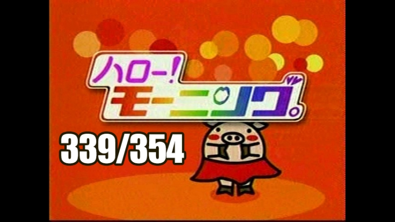 339 - Hello! Morning - 8th Generation Audition Results Special [2006.12.10]