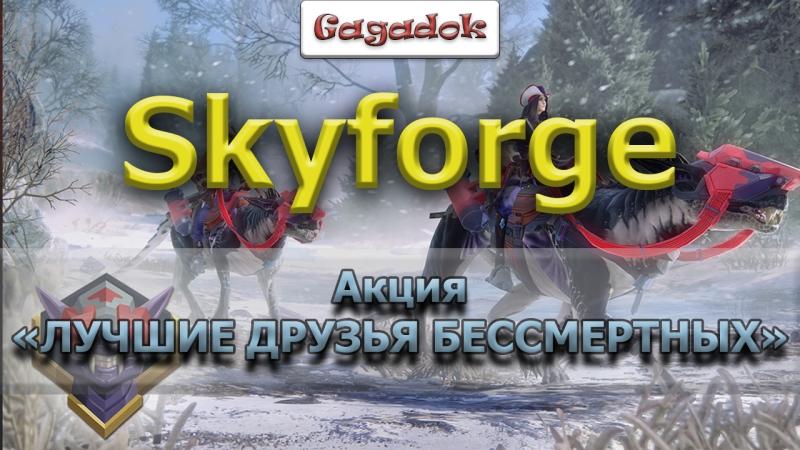 Skyforge акция «ЛУЧШИЕ ДРУЗЬЯ БЕССМЕРТНЫХ»