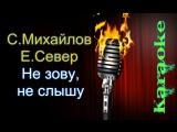 Север Елена и Михайлов Стас - Не зови не слышу ( караоке )