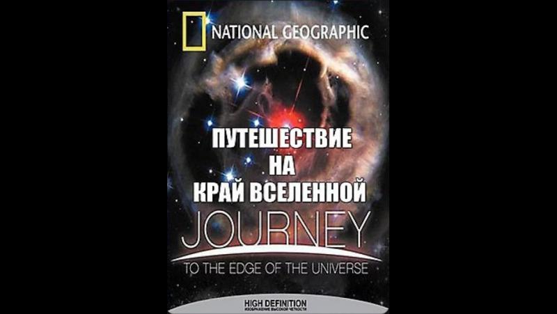 Путешествие на край Вселенной (2008)