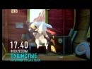 Пушистые против зубастых | Большая анимация на ВТВ