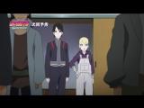 Боруто 33 серия 1 сезон [HD 1080p] (Новое поколение Наруто, Boruto Naruto Next Generations, Баруто) Трейлер