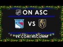 NHL | Rangers vs Golden Knights