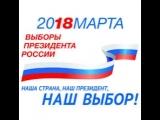 После Выборов 18 марта 2018 года.