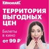 КИНОМАКС — Ижевск