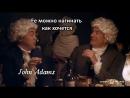 Джон Адамс vs Томас Джеферсон Пьяная история