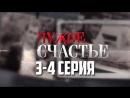 Чужое счастье 3-4 серия 09.03.2017