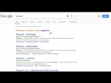 Рекурсия — наглядный пример от Google