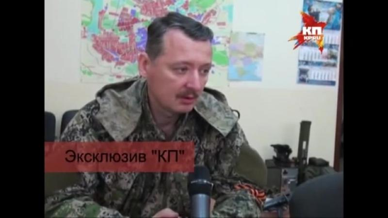 КП: Сегодня открыл лицо командующий отрядом самообороны И Гиркин, оперативный псевдоним Стрелков.2014 г