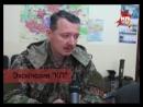 КП Сегодня открыл лицо командующий отрядом самообороны И Гиркин, оперативный псевдоним Стрелков.2014 г