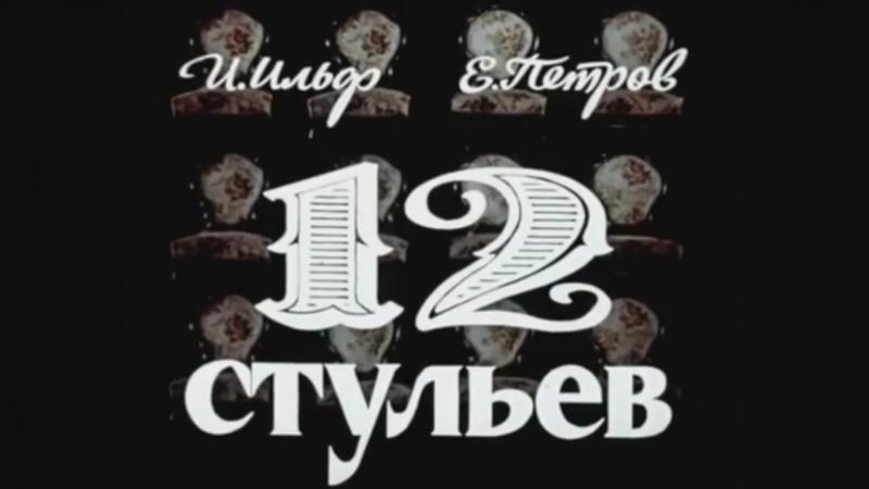 12 стульев (Марк Захаров, 1976) Все серии