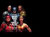 Финальный трейлер фильма «Лига справедливости»