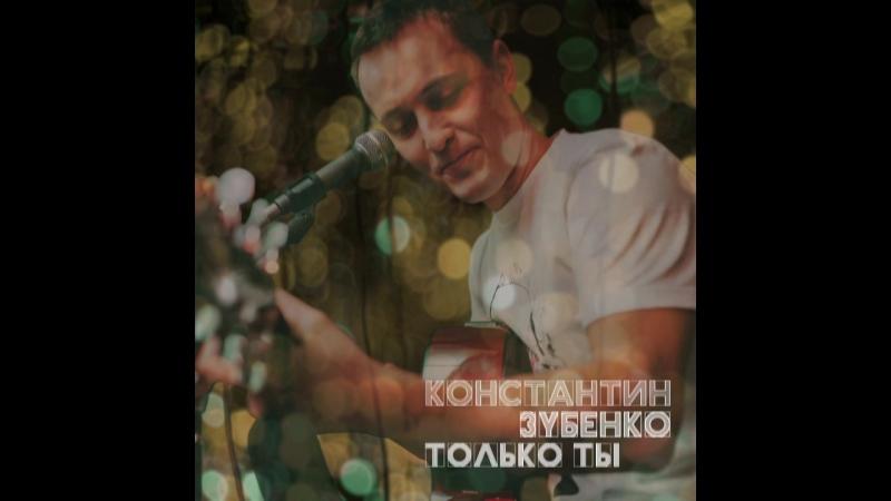 Только ты (preview) Константин Зубенко