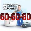 Ремонт стиральных машин в Оренбурге 60-60-80
