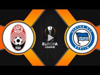 Заря 2:1 Герта | Лига Европы 2017/18 | Групповой этап | 3-й тур | ОБЗОР