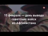29 лет со дня полного вывода советских войск из Афганистана