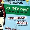 Punk Birthday Party