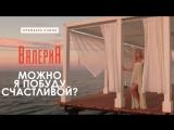 Премьера! Валерия - Можно я побуду счастливой? (21.10.2017)