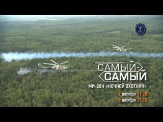 Самый-самый. Ми-28Н «Ночной охотник»