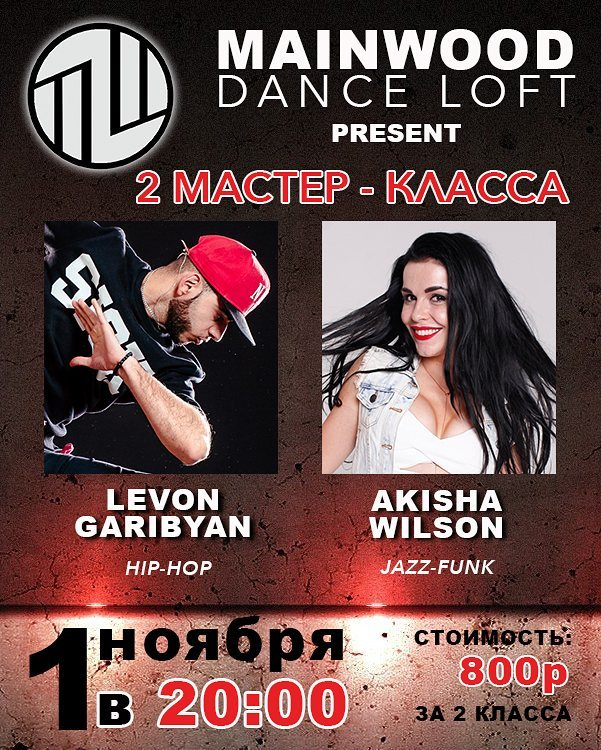 Akisha Wilson | Москва