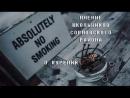 Раскрась курильщика . Мнение учеников о курении.
