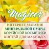 ★★★★★ MAGICOS - минеральная косметика★★★★★