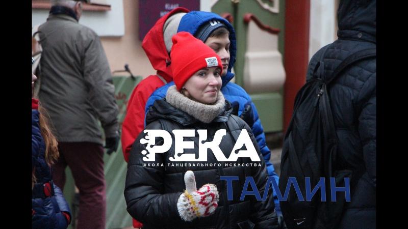 Ш.Т.И. РЕКА Видеоотчет о поездке на 18 Международный конкурс-фестиваль