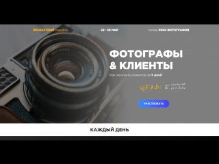 Как правильно фотографу создать свой собственный сайт