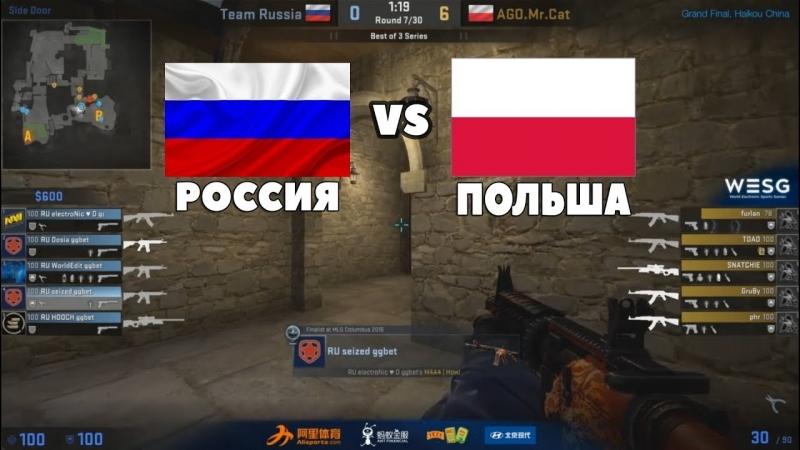 [CS:GO BEST MOMENTS] ЧЕТВЕРТЬФИНАЛ! СБОРНАЯ РОССИИ ПРОТИВ ПОЛЯКОВ - WESG 2017 World Finals