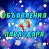 Объявления Павлодара