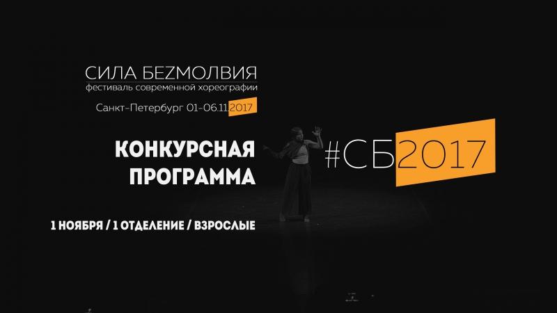 Фестиваль Сила Безмолвия 2017 Конкурсная программа Взрослые 1 отделение